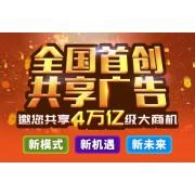福建共享广告_福州厦门共享广告加盟_华宝软件