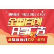 河北共享广告_石家庄唐山共享广告加盟_华宝软件