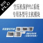 耐特224XP控制器,空压机保护PLC系统,纤维胶管厂电控