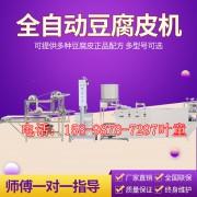 山东济南做豆腐皮的机器 全自动豆腐皮机 仿手工的千张机