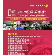 2019中国成都国际现代工业技术博览会