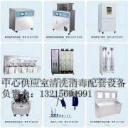 安徽省医用CSSD清洗消毒设备厂家