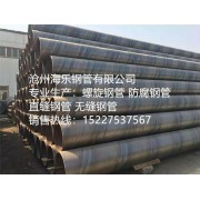 螺旋焊管理论   沧州海乐钢管有限公司