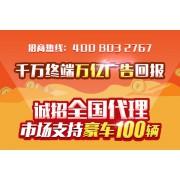 福建共享广告_厦门福州共享广告加盟_华宝软件