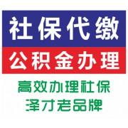 广州社保代缴丨广州社保代理代办丨代缴广州五险一金