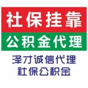 广州社保代理公司丨广州社保代办丨广州社保代理挂靠