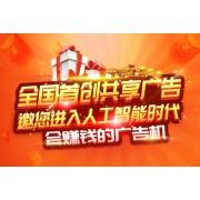 广西共享广告_南宁柳州共享广告加盟_华宝软件
