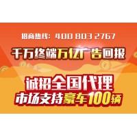 海南共享广告_海口三亚共享广告加盟_华宝软件