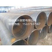 大口径薄壁螺旋钢管厂家   沧州海乐钢管有限公司