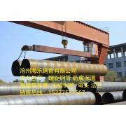 螺旋钢管生产厂家  沧州海乐钢管有限公司