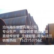 螺旋防腐钢管生产厂家   沧州海乐钢管有限公司