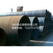 厚壁大口径螺旋钢管厂家    沧州海乐钢管有限公司