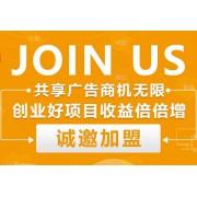 深圳共享广告诚招代理,华宝软件与您共享万亿市场
