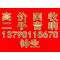 广州高价回收二手音响