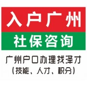广州入户快速办理,办理广州技能、学历入户,广州社保代缴
