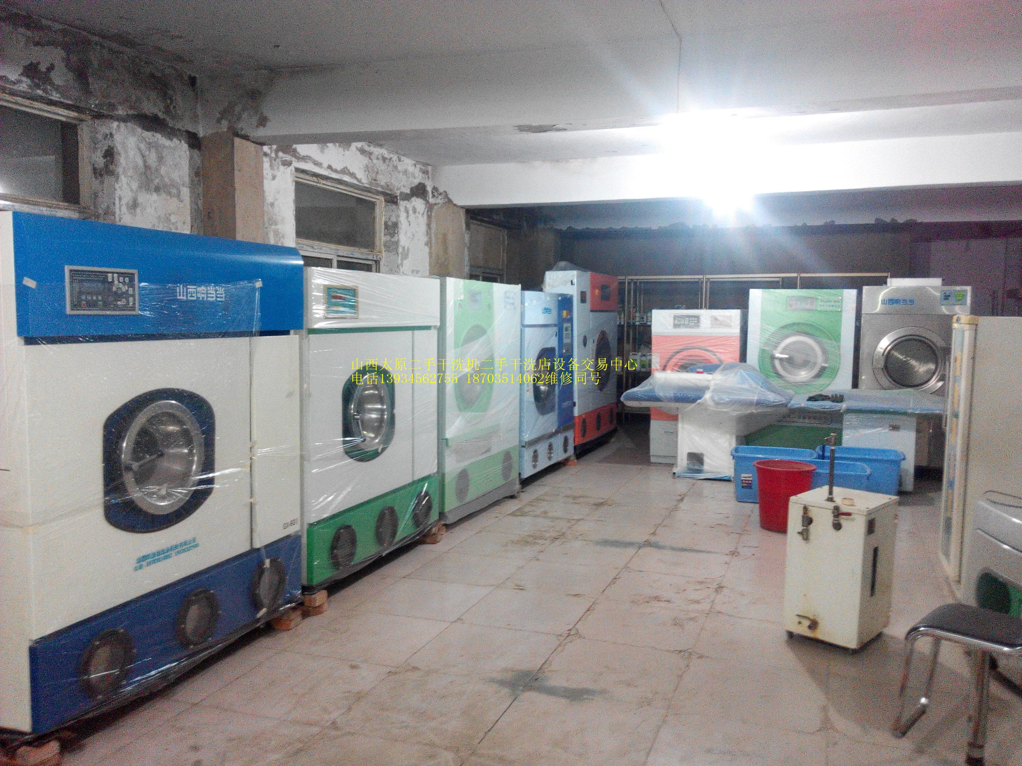 二手干洗机 二手水洗机 二手烘干机 二手干洗店设备