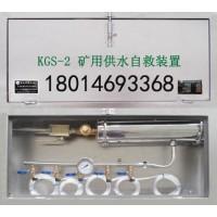 2.6个头KSG-1供水自救器KSG-2供水自救装置