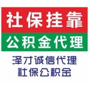 代理广州社保,离职后广州社保代缴,新办理广州社保