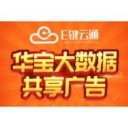 湖南共享广告机_创业加盟好项目-华宝软件