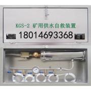 6个头KSG-1供水自救器KSG-2供水自救装置