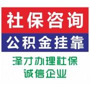 广州一二胎生育保险可报销 刚离职广州生育险办理 代缴五险一金