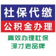 代缴广州社保泽才收费低 新购买广州社保业务 不在广州缴纳社保