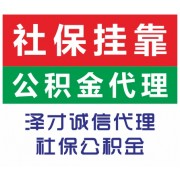 代买广州五险一金找泽才 代理广州社保服务 代缴社保为入户上学