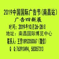2019年中国国际广告节(10月26-28日)