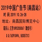 2019年中国广告节——南昌广告四新展会