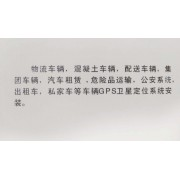天津GPS/北斗车辆卫星定位监控-gps定位管理引领者
