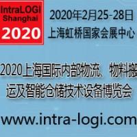 2020开年第一展,上海IntraLOGI展您风采