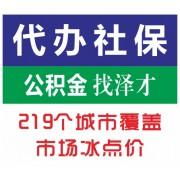 广州公司社保代理为省钱 免您政策不懂费事 解员工社保个税问题