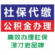 代买广州各区公司社保吧 网点覆盖广 处理广州员工社保个税管理