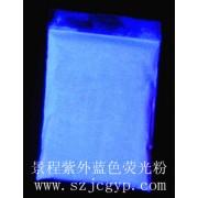 丝网印刷防伪紫外荧光粉