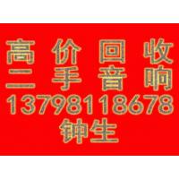 广州高价回收家用旧音响