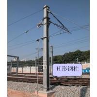 国内铁路学院教学H型钢柱生产厂家联科电力价格优惠