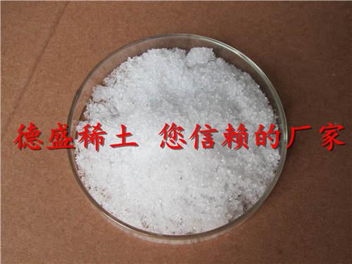 硝酸镱感恩季,硝酸镱销量前列批量价格