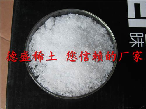 硝酸镥工业级优惠价格,硝酸镥促销零售价格