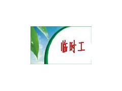 海宁丁桥黄湾尖山新区劳务派遣临时工小时工外包