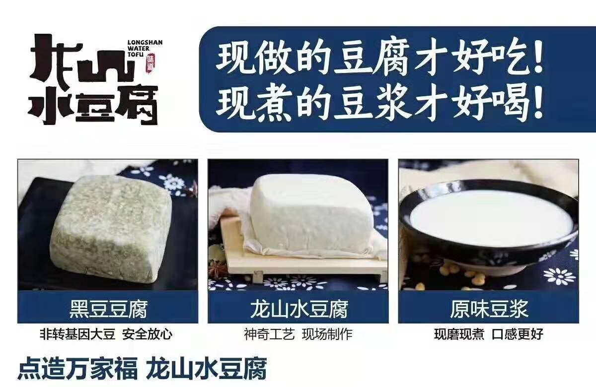 培训正宗豆腐技术就到龙山水豆腐加盟店