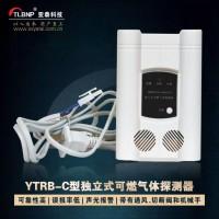 家用YTRB-C型燃气安全报警保护器/探测器/报警器