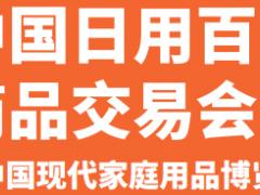 2020年上海国际日用品展
