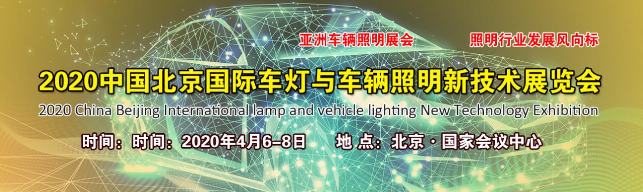 2020中国北京国际车辆照明及配件新技术展览会