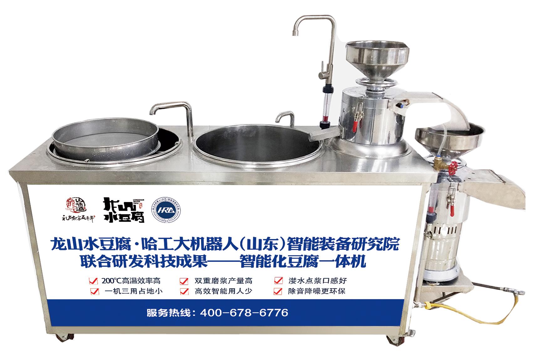 智能豆腐一体机哪里有卖的来龙山水豆腐加盟来看看