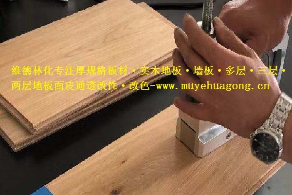 木地板通透化染技术工艺 木质家具通透改色染色处理剂