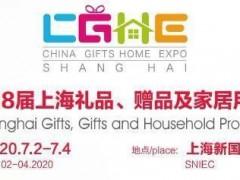 2020年第十八届上海国际礼品展
