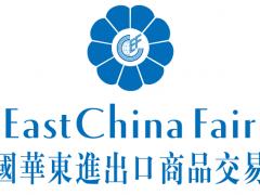 2020年上海家用纺织品展(上海华交会)