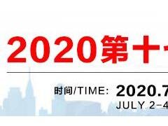 2020年上海箱包皮具手袋展览会