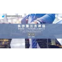 长沙专业调研第三方评估调查公司