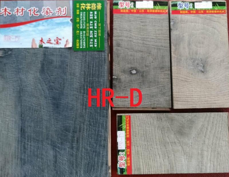 木地板化染剂 木质家具化染剂 木质工艺品化染剂 木门化染剂